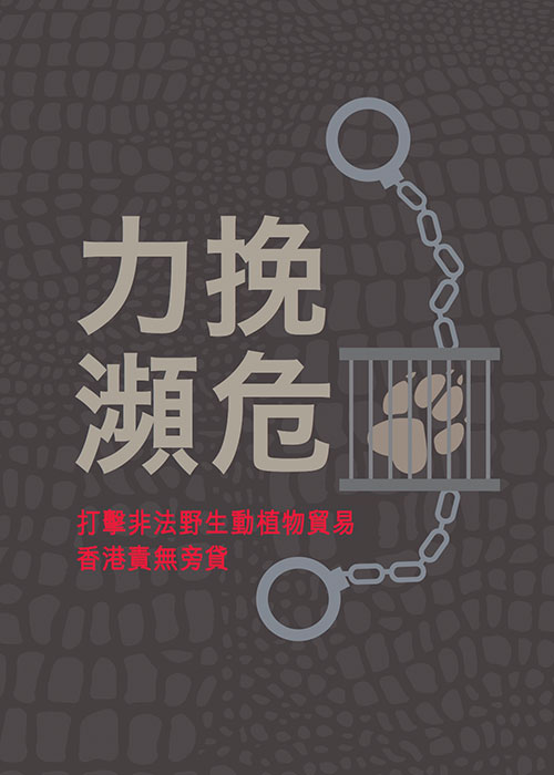 1-resource-d-wildlife-crime-is-hong-kong-doing-enough-executive-summary-chinese-version-december-2015