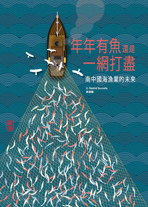 4-resource-b_-boom-or-bust_-the-future-of-fish-in-the-south-china-sea-traditional-chinese-version-november-2015